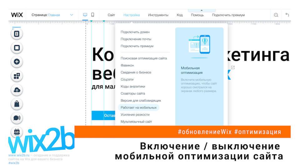 Включать и выключать мобильную оптимизацию сайта можно в пункте меню «Настройки» графического редактора Wix