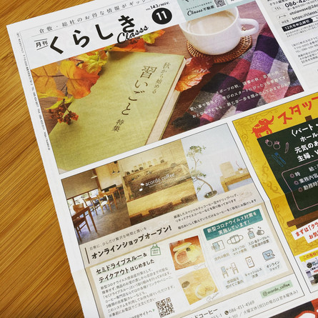 月刊くらしき Classs 11月号に掲載していただきました