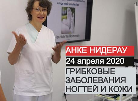 24 апреля 2020г. Бесплатная Online-Конференция