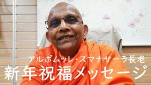日本テーラワーダ仏教協会の概要
