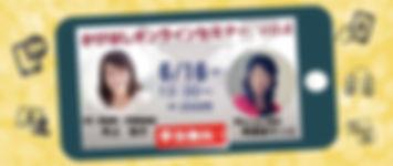 Facebookオンライン4 トップ画像.jpg