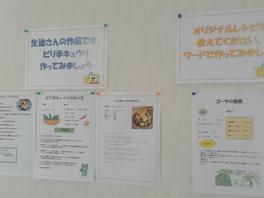パソコン村 諫早教室 オリジナルレシピのご紹介です。