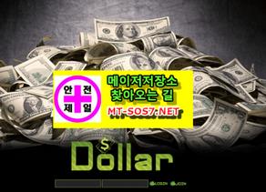 [먹튀확정] 10월 19일 달러먹튀 dollar먹튀 drdr-21.com 토토사이트 먹튀검증사이트 안전놀이터 검증사이트 메이저저장소