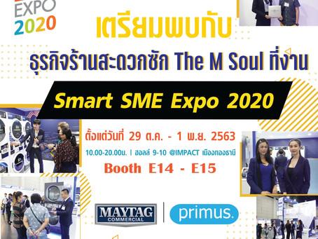 ร้านสะดวกซัก The M Soul บุกงานมหกรรมแฟรนไชส์ที่ยิ่งใหญ่ Smart SME Expo 2020