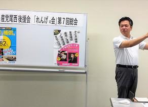 日本共産党尾西後援会れんげの会 第7回総会開かれる