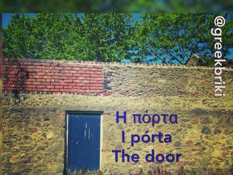 Η πόρτα (i pòrta) The door
