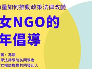 婦女NGO的百年倡導