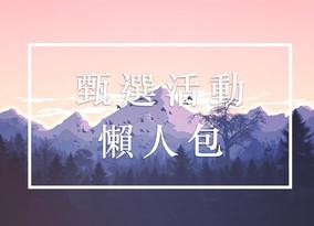 甄選活動懶人包上線啦!巡迴說明會圓滿落幕!