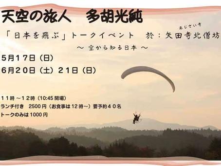 【上映会】矢田寺