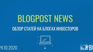 Blogpost news - обзор статей на блогах инвесторов на 24.10.2020