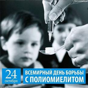 всемирный день борьбы с ПОЛИОМИЕЛИТОМ 24.10.2019г.