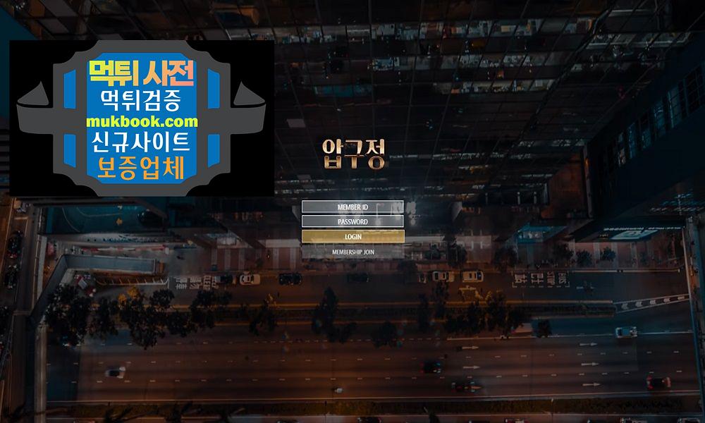 압구정 먹튀 AG9298.COM - 먹튀사전 신규토토사이트 먹튀검증