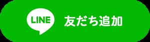 ヤマモトマユミLINE公式