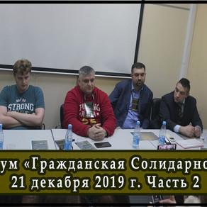 Форум Гражданская Солидарность. Вторая часть. 21 декабря 2019