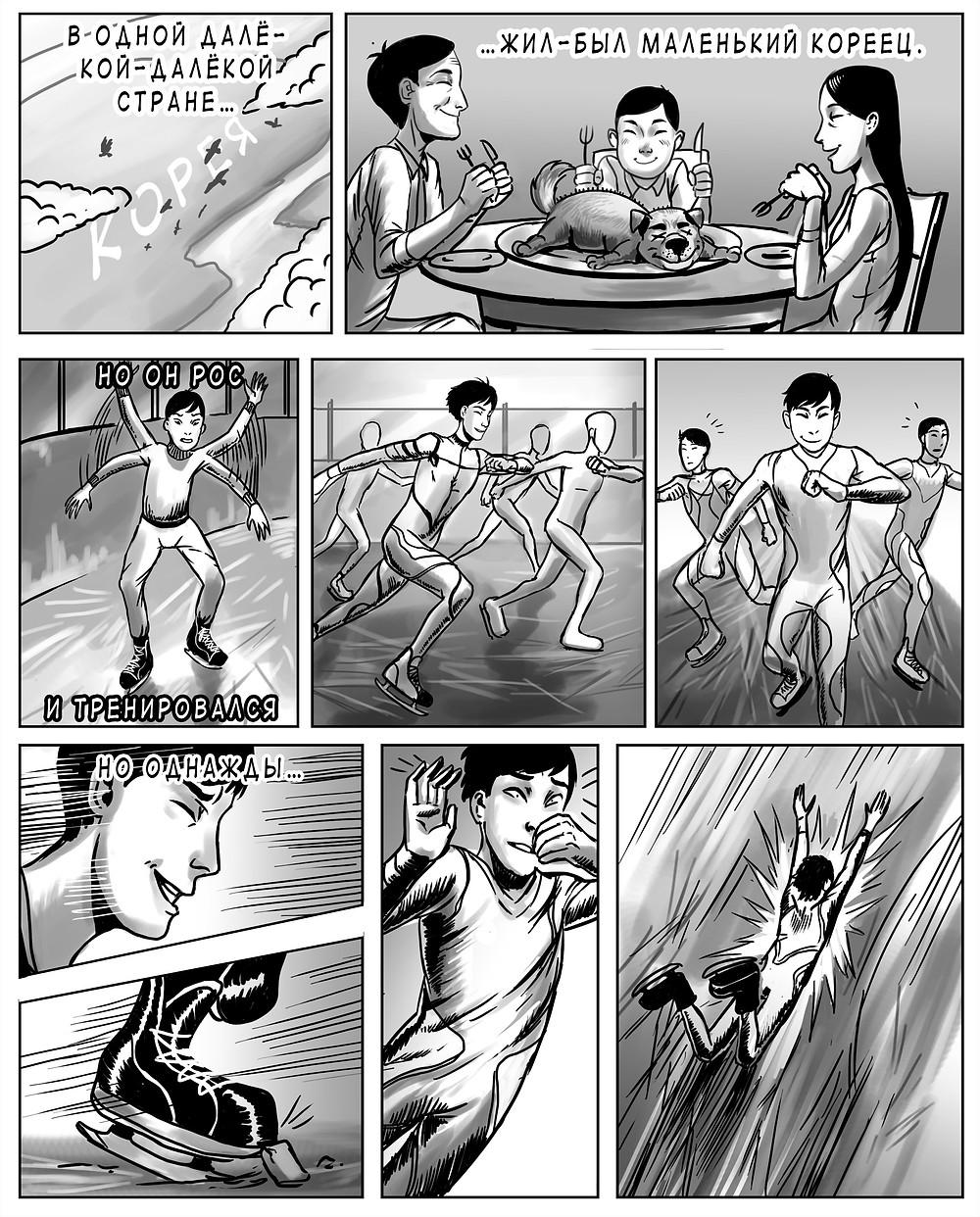 Комикс Виктор Ан 1. Студия комиксов на заказ
