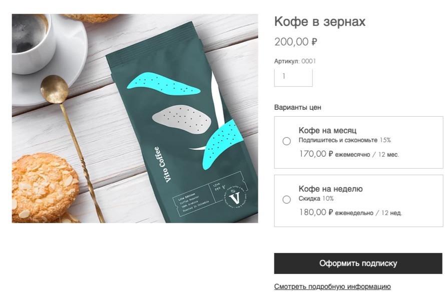Тепрь владельцы интернет-магазинов, созданных на базе Wix Stores могут предлагать своим клиентам подписку на товары