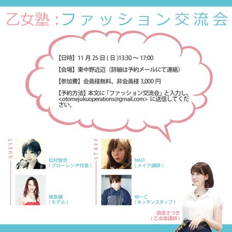 11月25日、乙女塾のイベントに参加します