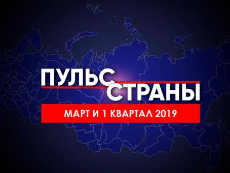 Российская экономика в марте и первом квартале 2019г. Итоги