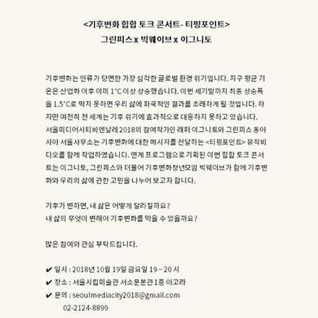 제2차 토크콘서트 - 기후변화 힙합 토크콘서트: 서울미디어시티 비엔날레