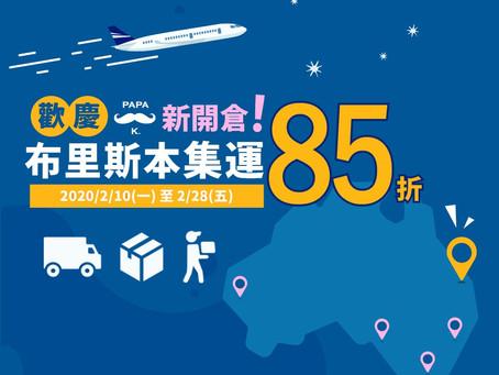 🎉賀🇦🇨布里斯本新開倉 運輸享85折🔥