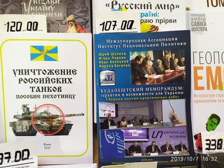 Вышел тираж книги «Будапештский меморандум: гарантии и возможности для Украины»