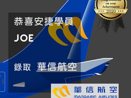 【放榜】賀!2020本校自訓學員考取華信航空