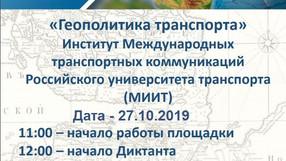27.10.2019 ИМТК станет площадкой по проведению Международного географического диктанта