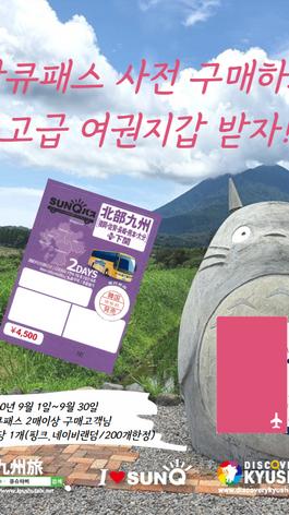 '산큐패스' 사전구매하고 '고급 여권지갑' 받자!