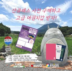 '산큐패스' 사전구매하고 '고급 여권지갑' 받자!(9월1일~30일)