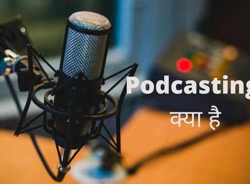 Podcasting क्या है और इससे पैसे कैसे कमाए