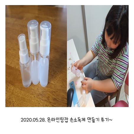 온라인띵잡 손소독제 만들기- 정*이 학생