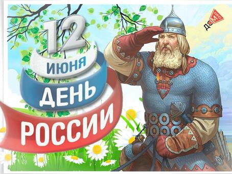 Стихотворения о Родине. Посвящено Дню России