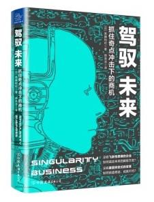 【出版】「驾驭未来」中国語版が出版