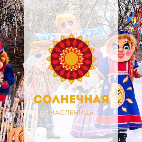 Проводы Зимы в Кривякино. Фото.