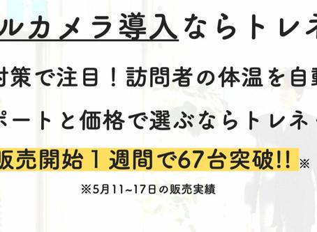 【プロが選ぶ】サーマルカメラ・サーモグラフィ・タブレット3機種のご紹介【コロナ対策】