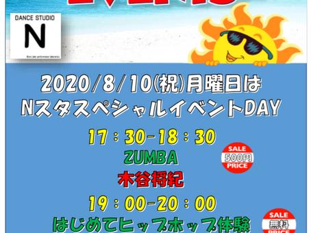 【8/10の山の日はNスタスペシャルイベントDAY】