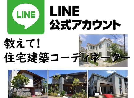 LINEで簡単に住宅の相談 LINE公式アカウント 教えて!住宅建築コーディネーター