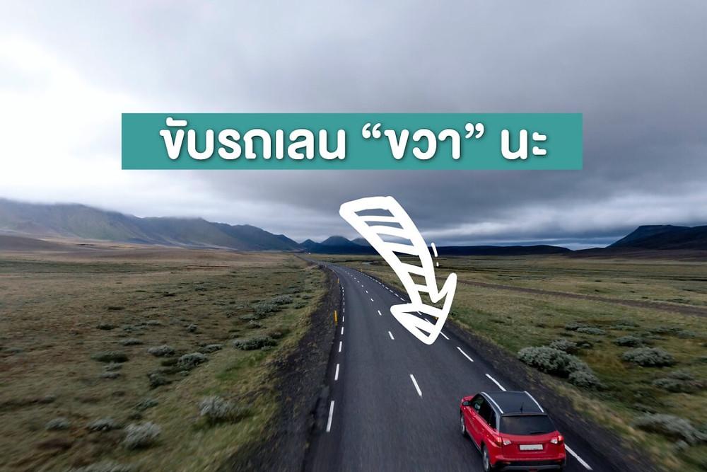 7 ข้อ ต้องรู้ก่อนตัดสินใจขับรถเที่ยวไอซ์แลนด์ด้วยตัวเอง - ขับรถเลนขวา