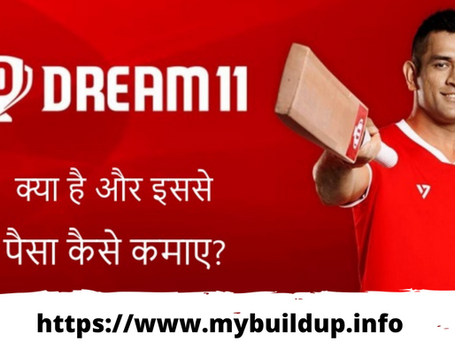 What Is Dream11? How To Earn Money With Dream 11?