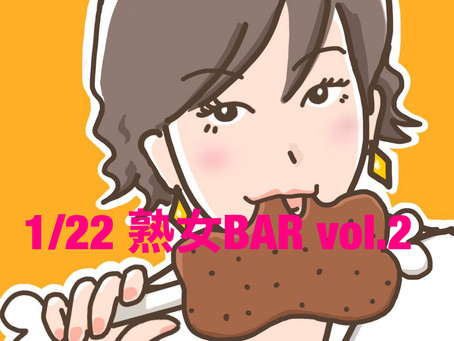 """1/22 """"きょん姉""""熟女BAR vol.2"""