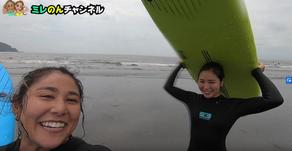サーフィン動画 【ミレのんチャンネル】
