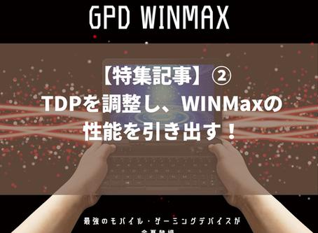 【特集記事2】 GPD WINMaxのTDPを調整し、性能を最大限に引き出す!
