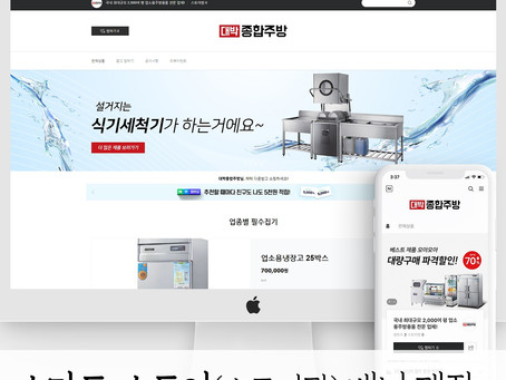 [네이버 스마트 스토어 이미지 제작] 주방용품 판매업체 메인이미지 제작은 옐로우디자인에서!