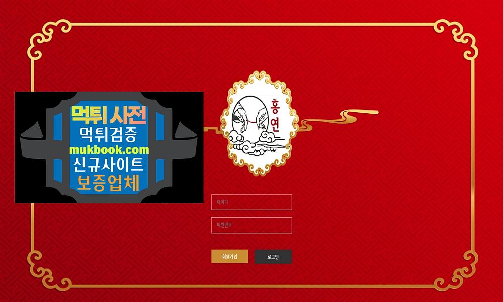 홍연 먹튀 hy1229.com - 먹튀사전 신규토토사이트 먹튀검증