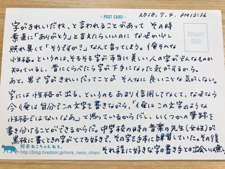 【手書き】字