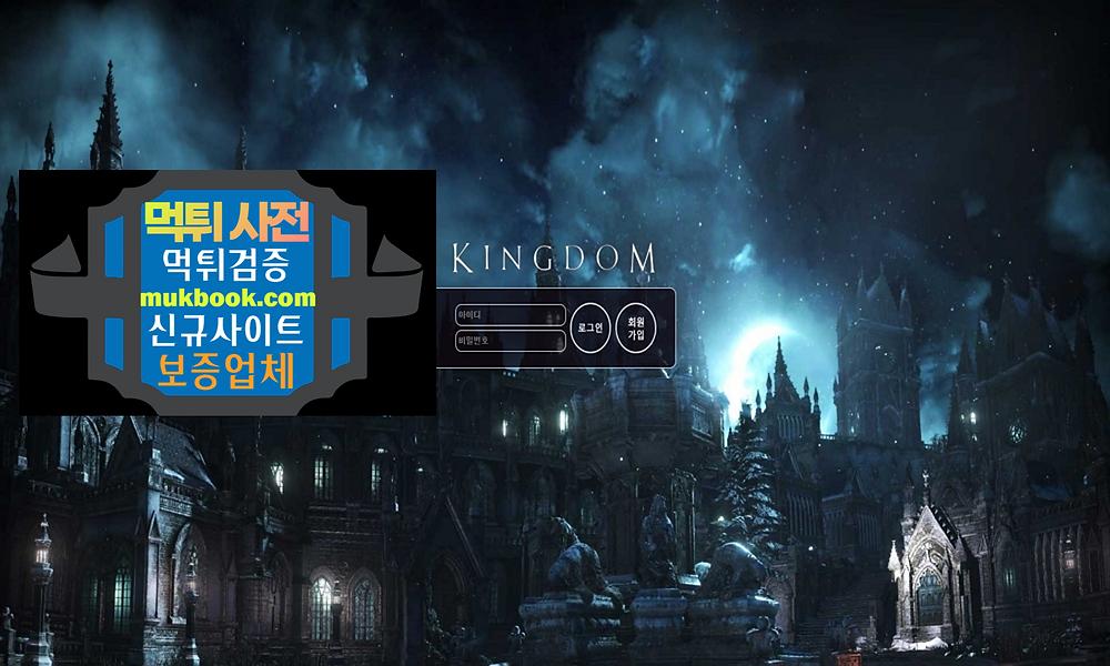 킹덤 먹튀 king-202.com - 먹튀사전 먹튀확정 먹튀검증 토토사이트