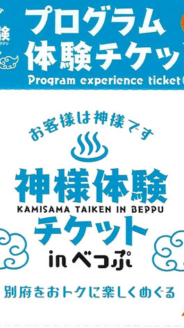 벳푸 카미사마 체험티켓 (神様体験チケット)