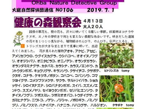 大庭自然探偵団通信 No.106