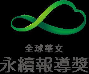 競賽|第四屆全球華文永續報導獎徵件