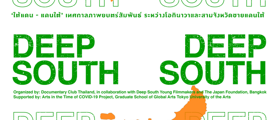 """""""Deep South – Deep South Movie Matchmaking:Cerebration of Okinawa and Thai Deep South Filmmakers"""""""